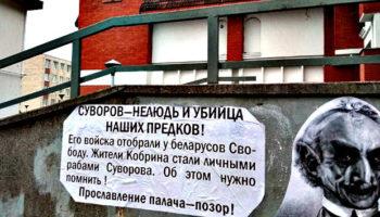 Белорусы нарекли Суворова палачом и превратили в вампира