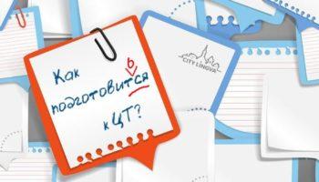 ЦТ по русскому языку – подготовка в Минске